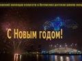 «Новогодние истории»