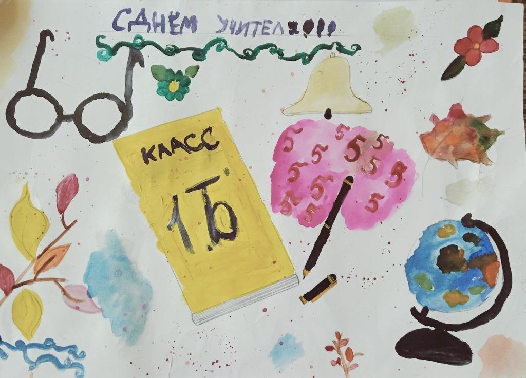2-kollektivnaya-rabota-1-klassa